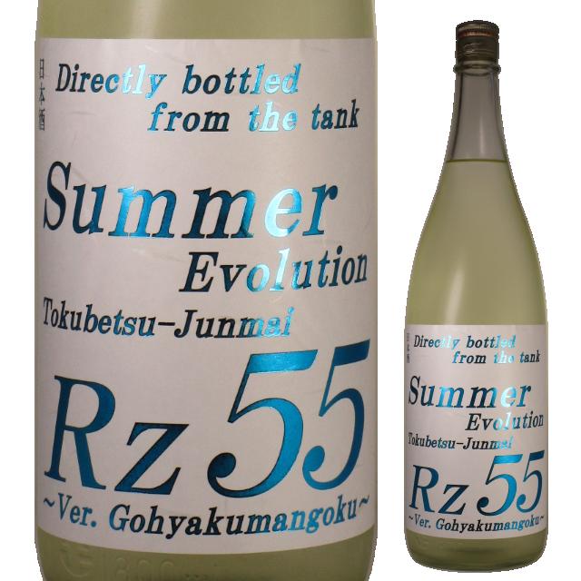 【日本酒】両関 Rz55 特別純米 Summer Evolution【特約店限定酒】