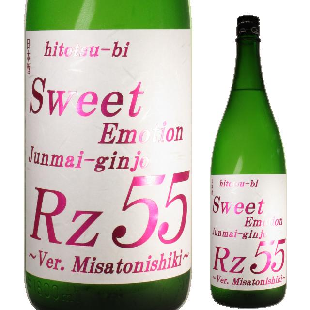【日本酒】両関 Rz55 純米吟醸 Sweet Emotion【特約店限定酒】