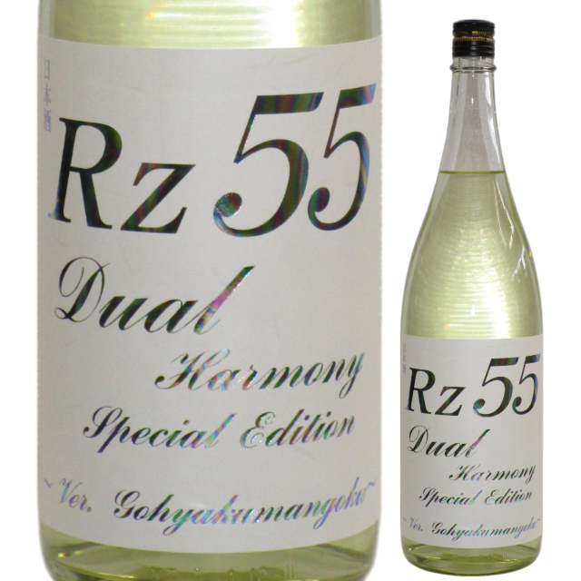 【日本酒】両関 Rz55 特別純米 Dual Harmony Specia Edition【特約店限定酒】
