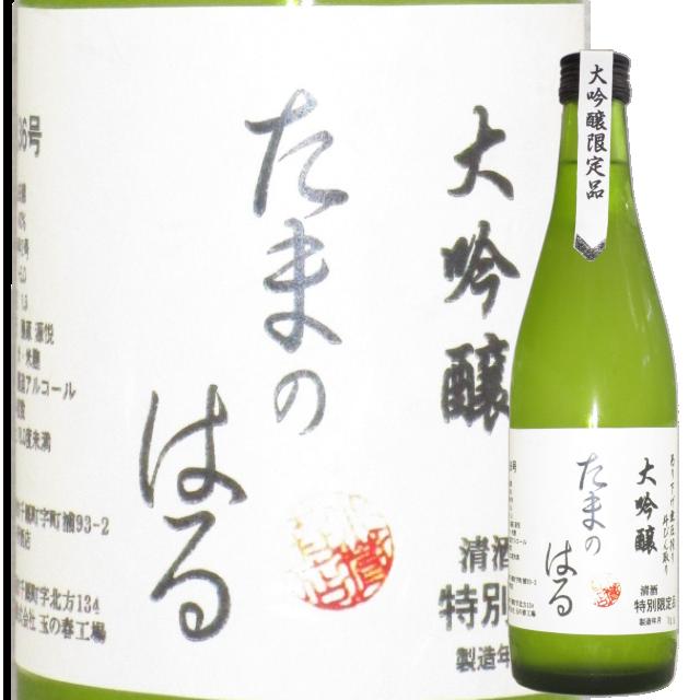 【日本酒】玉の春 大吟醸原酒 吊り下げ無圧搾り斗びん取り【限定酒】