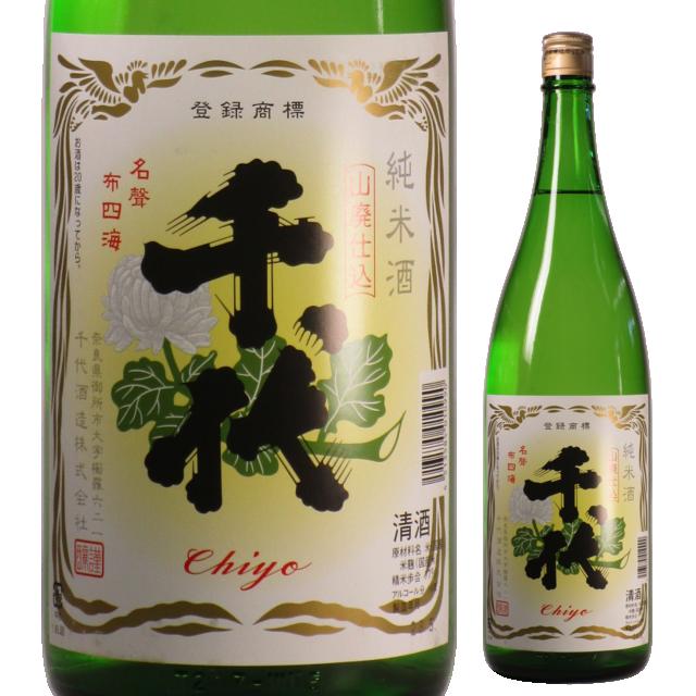 【日本酒】千代 山廃純米酒