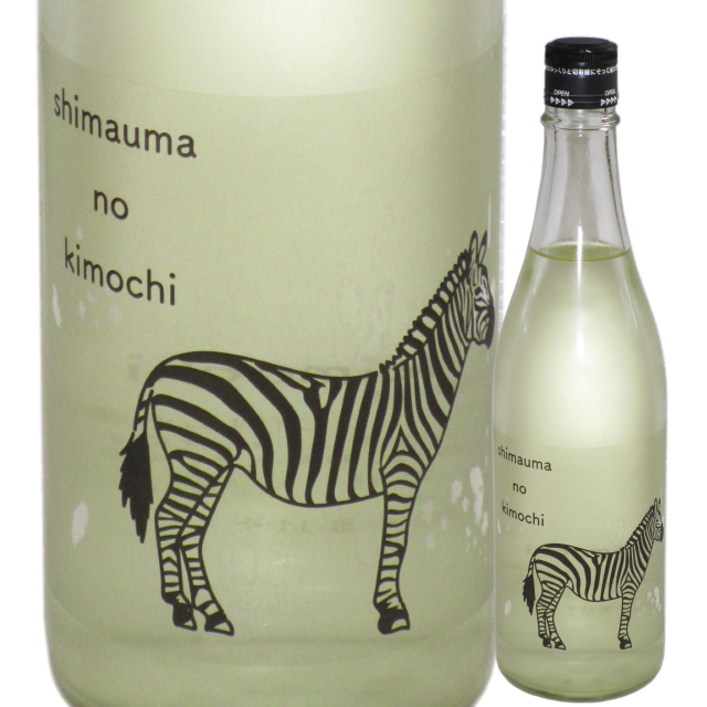 【日本酒】shimauma no kimochi 無濾過火入原酒 720ml【限定酒】
