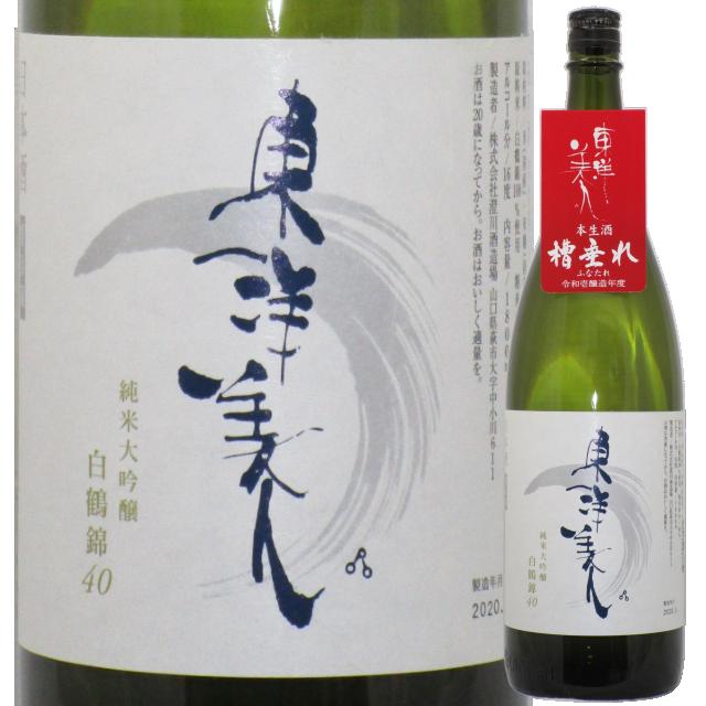 【日本酒】東洋美人 純米大吟醸 白鶴錦【生】【限定酒】