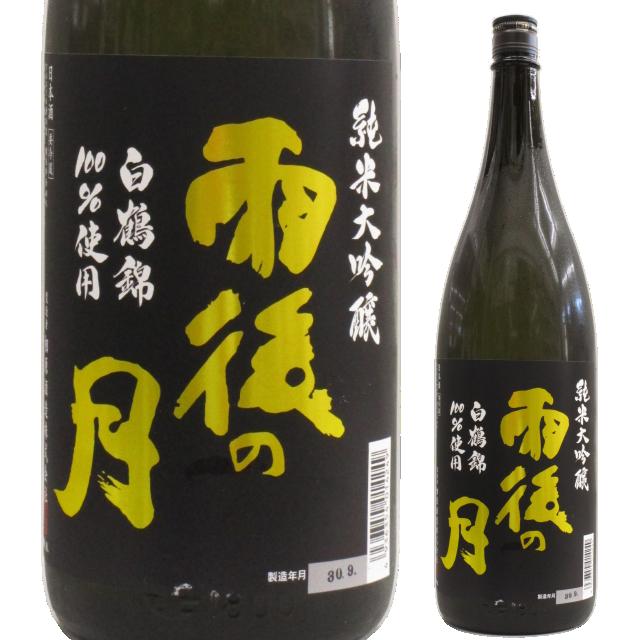 【日本酒】雨後の月 純米大吟醸 白鶴錦【限定酒】