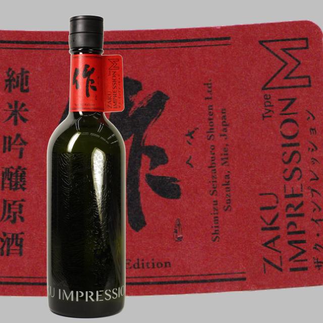 【日本酒】作 IMPRESSION Type M【特約店限定酒】