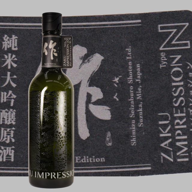 【日本酒】作 IMPRESSION Type N【特約店限定酒】