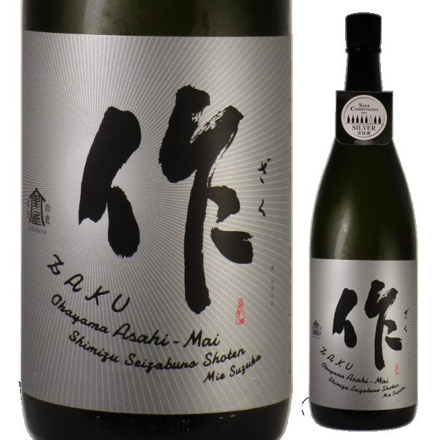 【日本酒】作 純米大吟醸 岡山 朝日米【限定酒】