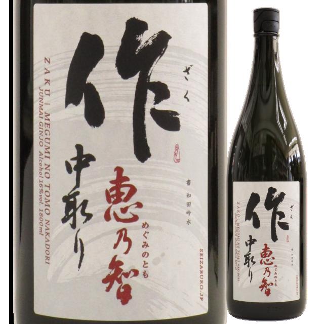 【日本酒】作 恵乃智 純米吟醸 中取り