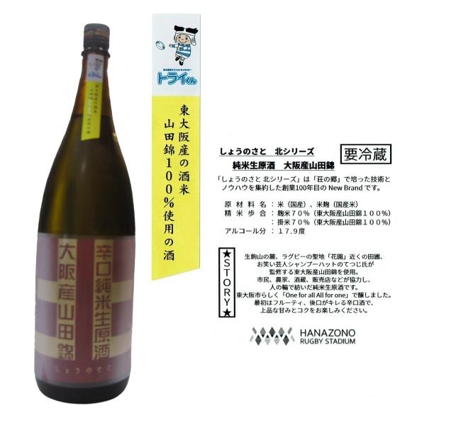 北シリーズ1800ml瓶