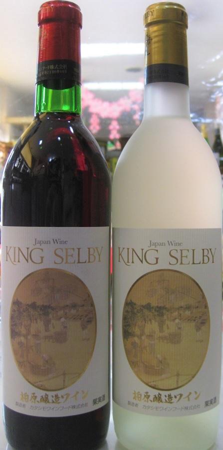 柏原醸造ワイン、赤白2本セット