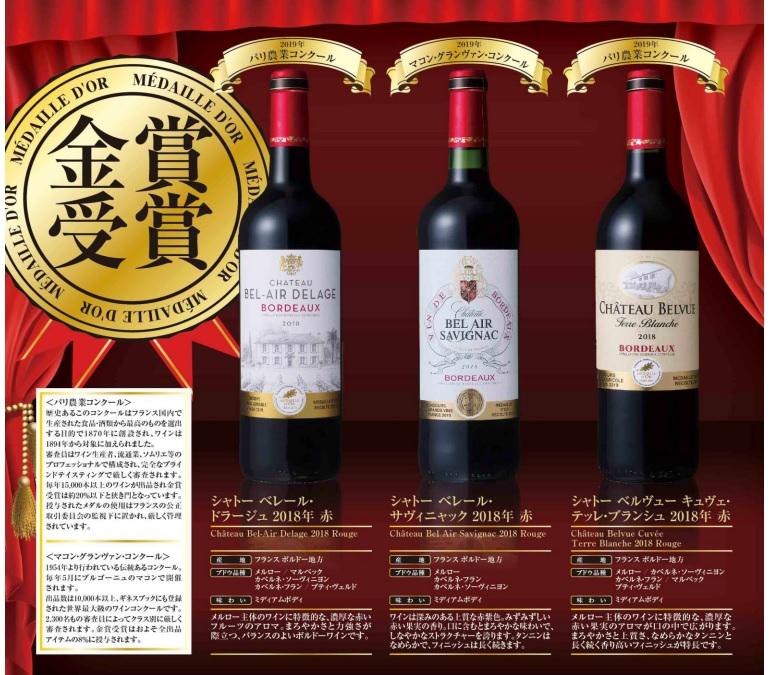 仏ボルドー産・金賞ワイン3本セット