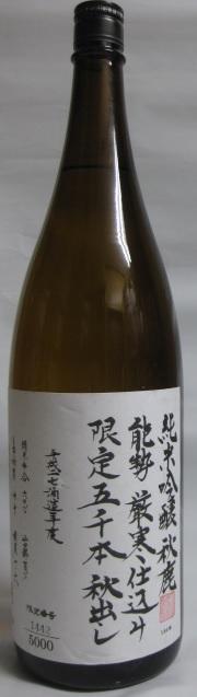 大阪府豊能郡:秋鹿(あきしか)酒造謹製 純米吟醸 秋鹿 能勢 厳寒仕込み 秋出し
