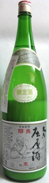 奈良県・西内酒造謹製 大名庄屋酒(だいみょうしょうやしゅ)1800ml瓶
