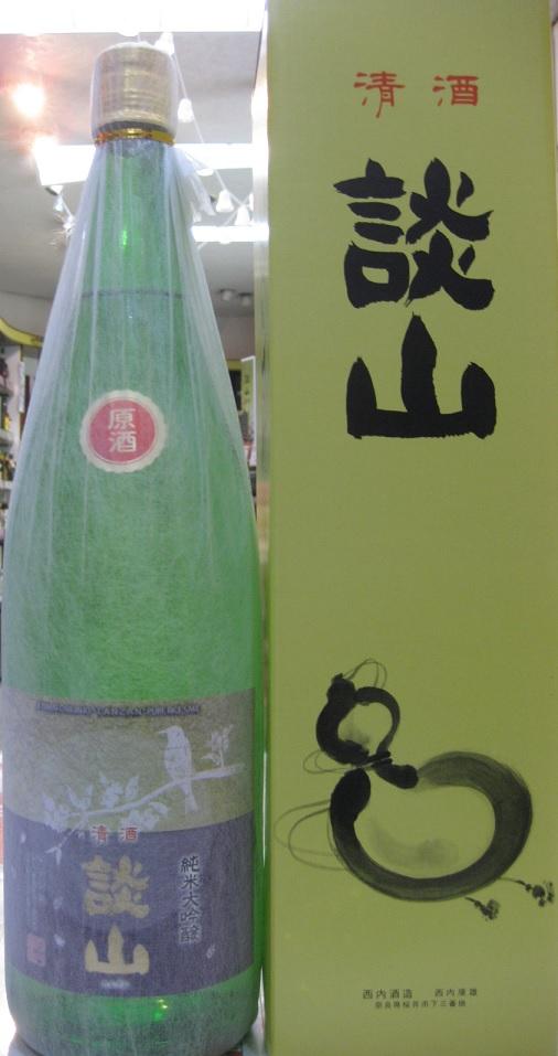 奈良県・西内酒造謹製 純米大吟醸 原酒 談山(たんざん)1800ml瓶
