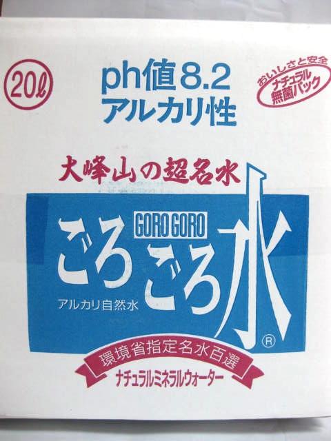 奈良県・大峯山の超名水ごろごろ水、20リットルボックス