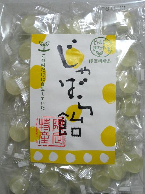 限定特産品 和歌山県・北山村 じゃばら飴(キャンディ)210g