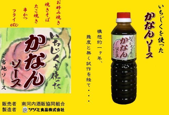 かなんソース 500mlペット ツヅミ食品(大阪府羽曳野市)