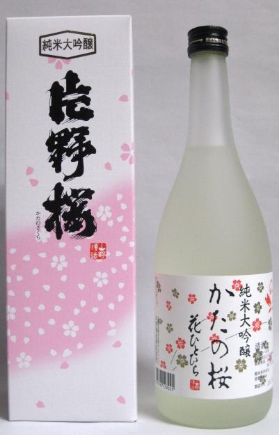 大阪府交野市:山野酒造謹製 純米大吟醸 かたの桜 花ひとひら 720ml瓶 箱入り