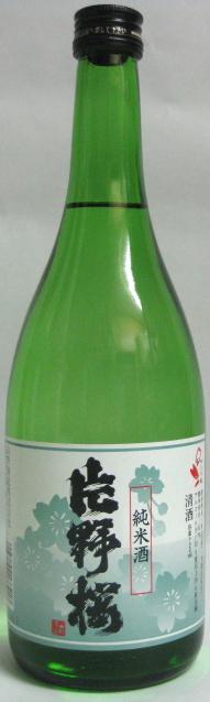 大阪府交野市:山野酒造謹製 純米酒 片野桜 720ml瓶