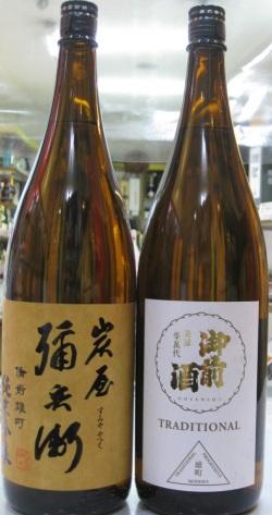 燗にすると美味しい日本酒2本セット