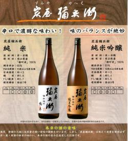 完全限定流通酒・炭屋彌兵衛、純米吟醸・純米造り、2本セット
