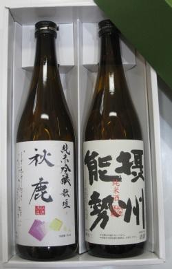 秋鹿(あきしか)酒造謹製 純米吟醸酒・歌垣、純米酒・摂州能勢 各720ml瓶 2本セット