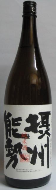 大阪府豊能郡 秋鹿(あきしか)酒造謹製 純米酒 摂州能勢 1800ml瓶