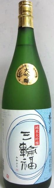 大阪・井坂酒造場謹製 純米大吟醸  米の華 三輪福(みわふく) 1800ml瓶