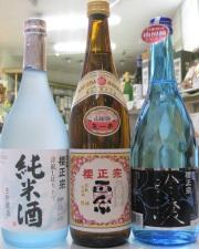 櫻正宗、涼風しぼりたて・焼稀・吟醸、3本セット