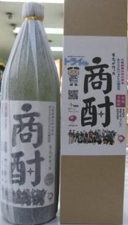 本格焼酎・商酎、900ml瓶