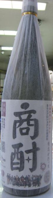 本格焼酎・商酎、1800ml瓶