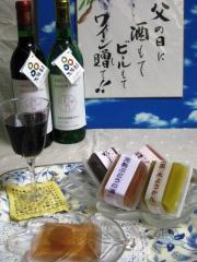 大阪産ブドウが原料のワイン・赤白(各720ml)と、優秀和菓子職人がつくる「夏の創作水菓子」セット