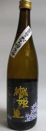 山野酒造謹製 特別純米酒 交野の地酒・織姫の里(おりひめのさと) 720ml瓶