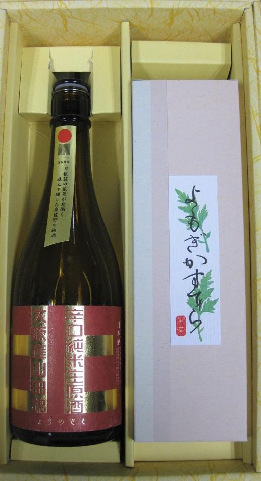 白穂よもぎかすてら、しょうのさと日本酒セット