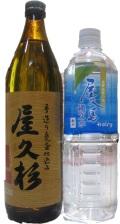 芋焼酎・屋久杉900ml(縄文水つき)