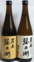 完全限定流通酒 炭屋彌兵衛(すみややへえ) 純米吟醸・純米造り 各720ml瓶 2本セット 化粧箱入り
