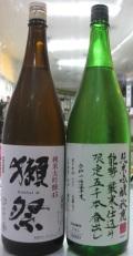 お父さんも納得・冷やで美味しい日本酒セット