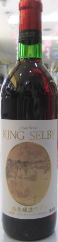 柏原醸造ワイン、赤・辛口