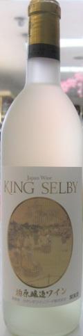 柏原醸造ワイン、白・やや甘口