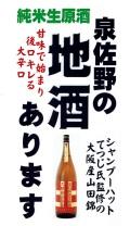 しょうのさと北シリーズ「辛口純米生原酒・大阪産山田錦」