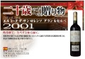 2021年に20歳をを迎えられる方へ★2001年のバックヴィンテージワイン