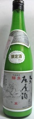 奈良県・西内酒造謹製 大名庄屋酒(だいみょうしょうやしゅ)720ml瓶