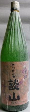 奈良県・西内酒造謹製 特別純米酒 談山(たんざん) 1800ml瓶