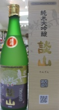 奈良県・西内酒造謹製 純米大吟醸 原酒 談山(たんざん)720ml瓶 箱入り
