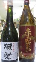 獺祭(だっさい)純米大吟醸45 720ml・1本と、赤霧島(あかきりしま)900ml・1本 計2本セット