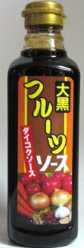 大黒 フルーツソース(濃厚ソース) 500ml ペット 株式会社大黒屋(大阪市福島区)