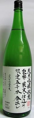 大阪府豊能郡能勢町 秋鹿(あきしか)酒造謹製 純米吟醸 秋鹿 能勢 厳寒仕込み 春出し