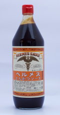 (HERMES)ヘルメスとんかつソース 900ml瓶 石見食品工業所(大阪市東住吉区)
