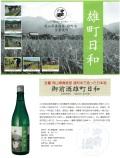 岡山県・辻本店謹製 御前酒(ごぜんしゅ)雄町日和(おまちびより)純米無ろ過生酒