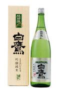【ケース販売】兵庫県西宮市:白鷹謹製 吟醸純米 超特撰 白鷹(はくたか) 1800ml瓶